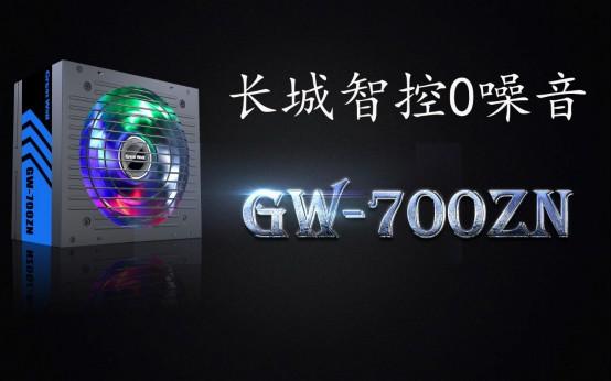 长城智控0噪音GW-700ZN给你好看