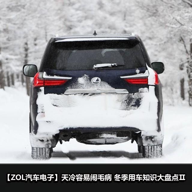 天冷容易闹毛病 冬季用车知识大盘点Ⅱ