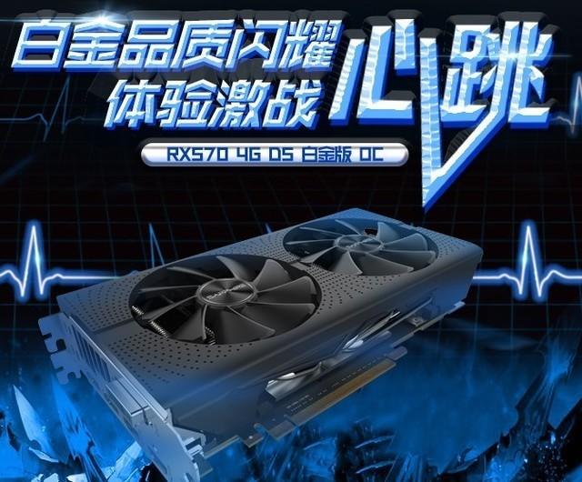 开学季狂欢轰趴!蓝宝石RX500显卡天猫