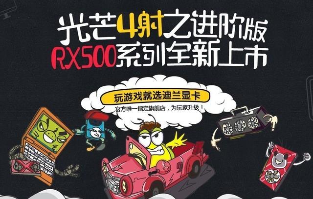 新学期显卡推荐迪兰RX500天猫超值购