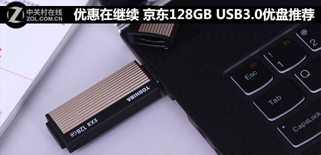 优惠在继续 京东128GB USB3.0优盘推荐