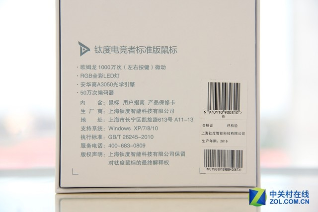 高配入门级 钛度电竞者鼠标对比评测