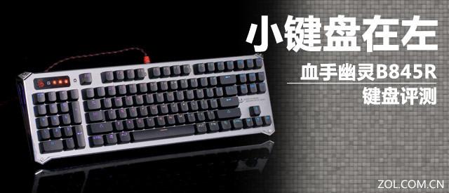小键盘为啥在左 血手幽灵B845R键盘评测