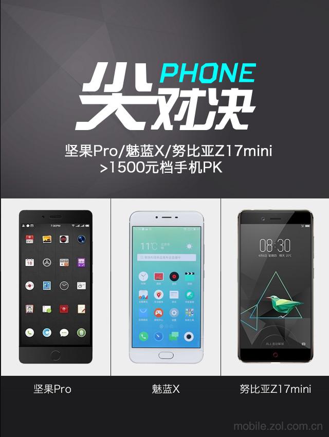 坚果/魅蓝/努比亚 1.5K-2K档手机如何选