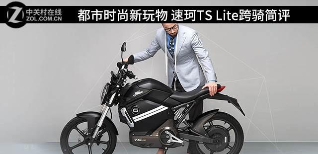 都市时尚新玩物 速珂TS Lite跨骑简评