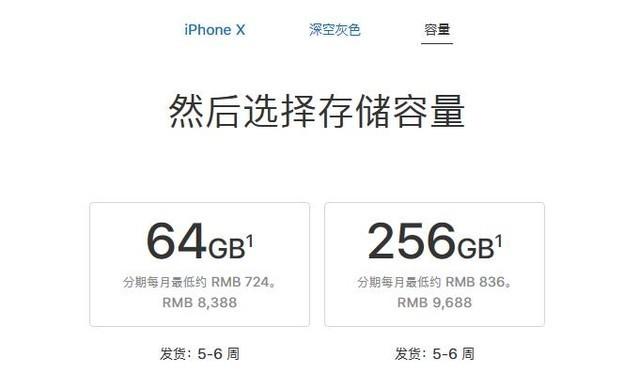 苹果股价创历史新高 全因为iPhone X?