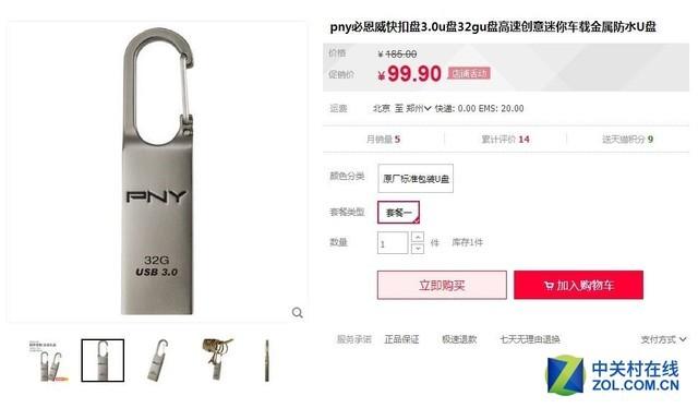 独领风骚 PNY金虎克3.0/快扣盘3.0热卖