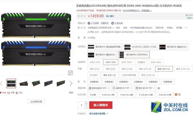 超美灯光特效 海盗船RGB内存火爆热卖!