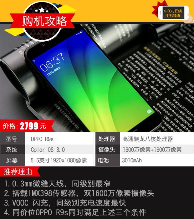 国产各价位最火的四款手机 各有各的招牌(审核中,勿发布)