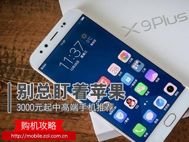 别总盯着苹果看 3000元起中高端手机推荐