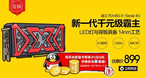 整机显卡RX 460震撼特惠 购买即送30元Q币