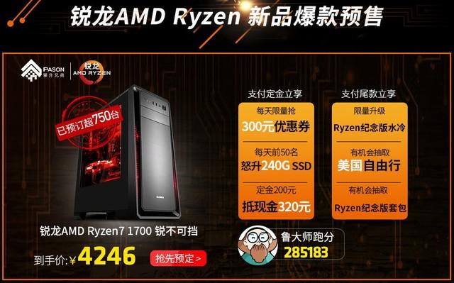 强强联手锐不可挡 3月16日AMD携手天猫敬请期待!