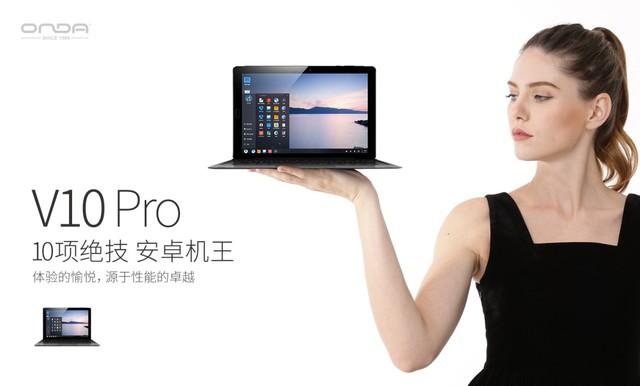 更好用的安卓 高配昂达V10 Pro出色体验