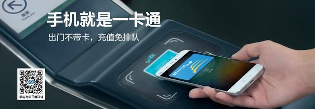 移动支付让出行更省力 畅行北京地铁