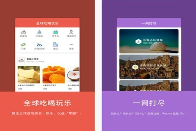 12.05佳软推荐:5款App提供最美妙的行程