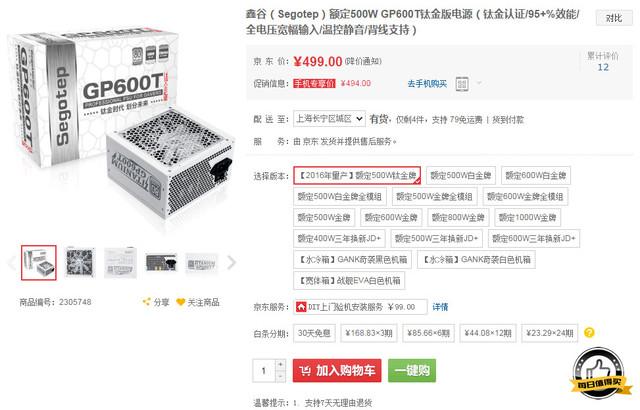 每日值得买 鑫谷GP600T钛金牌电源494元