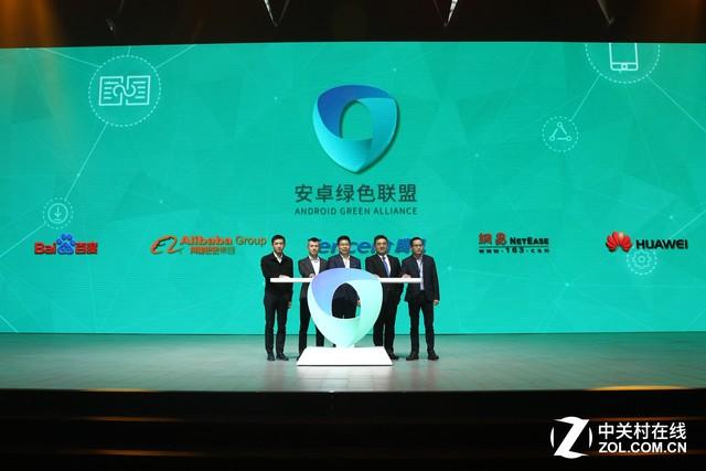 安卓绿色联盟成立 聚焦提升安卓用户体验