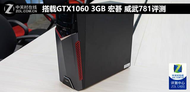 搭载GTX1060 3GB 宏碁 威武781评测