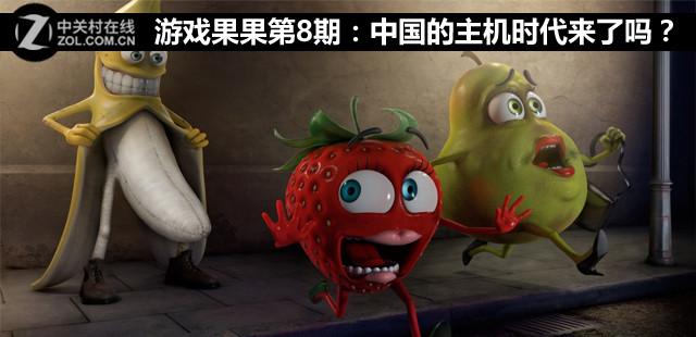 游戏果果第8期:中国的主机时代来了吗?