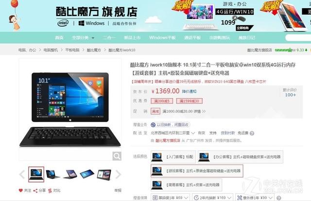4K超清视频 酷比魔方iWork10旗舰版优惠