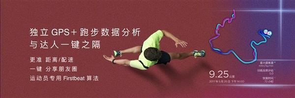 华为发布首款运动手环 支持50米防水