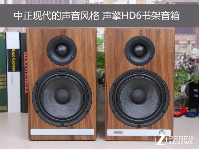 中正现代的声音风格 声擎HD6书架音箱