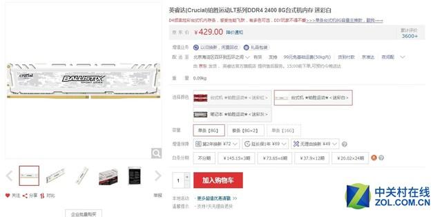 英睿达DDR4 2400 8G火爆促销 别错过!