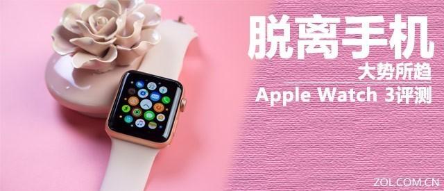 脱离手机大势所趋 Apple Watch 3评测