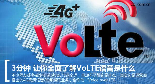 3分钟 让你全面了解VoLTE语音是什么