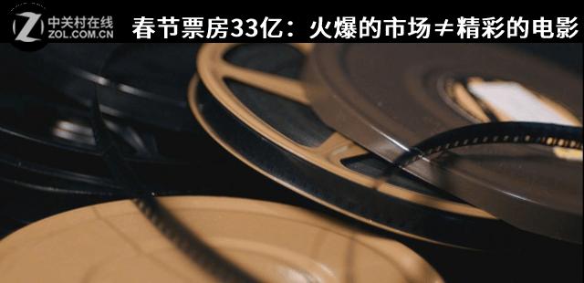 春节票房33亿:火爆的市场≠精彩的电影
