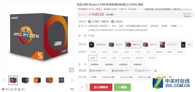 是时候充值一波信仰 AMD Ryzen全部现货