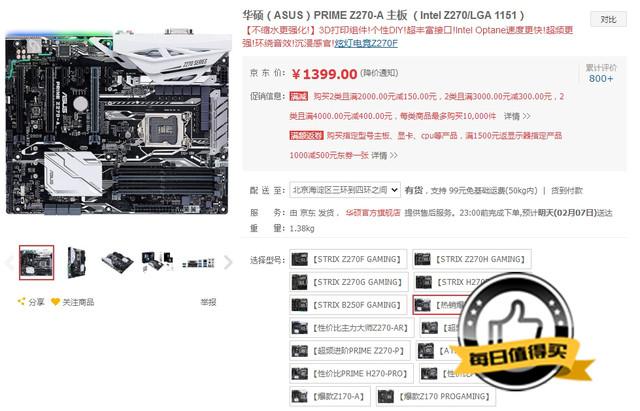 每日值得买 华硕Z270-A京东售价1399元