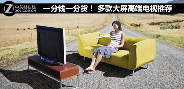 一分钱一分货!多款大屏高端电视推荐