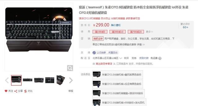 可更换轴体 狼派朱雀CIY2.0键盘促销