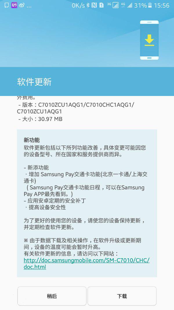 三星C7 Pro获系统更新 开启交通卡功能