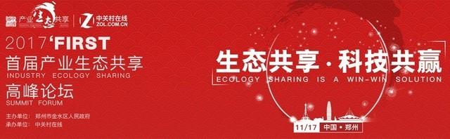万众瞩目 首届产业生态共享高峰论坛即将开幕