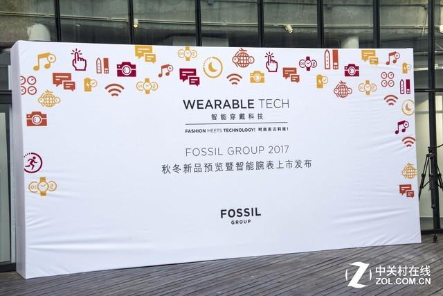 Fossil集团在中国首次发布智能触屏腕表