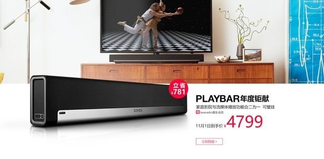 今明大优惠SonosPLAYBAR京东到手4799元