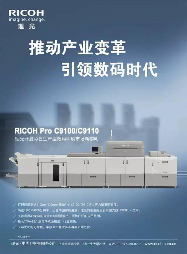 理光发布全新 Pro C9100/C9110印刷机