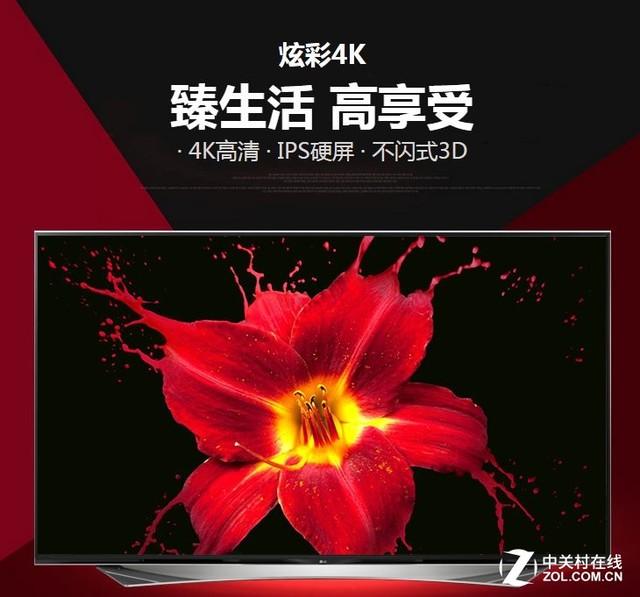 """LG65寸4K旗舰""""臻"""" 京东售20888下单立减"""