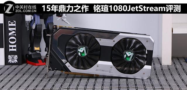 15年鼎力之作 铭瑄GTX 1080JetStream评测