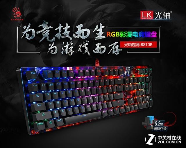 血手幽灵B810R光轴RGB键盘 顺畅游戏