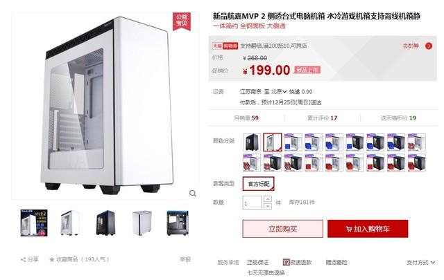 时尚外观设计 航嘉MVP2机箱仅售199元