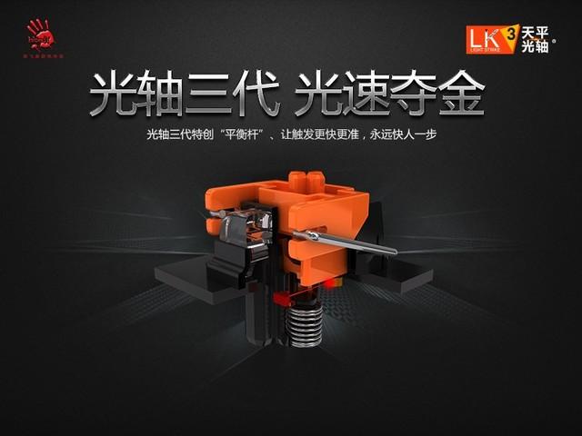 机械外表光控内核  光轴三代革新而来