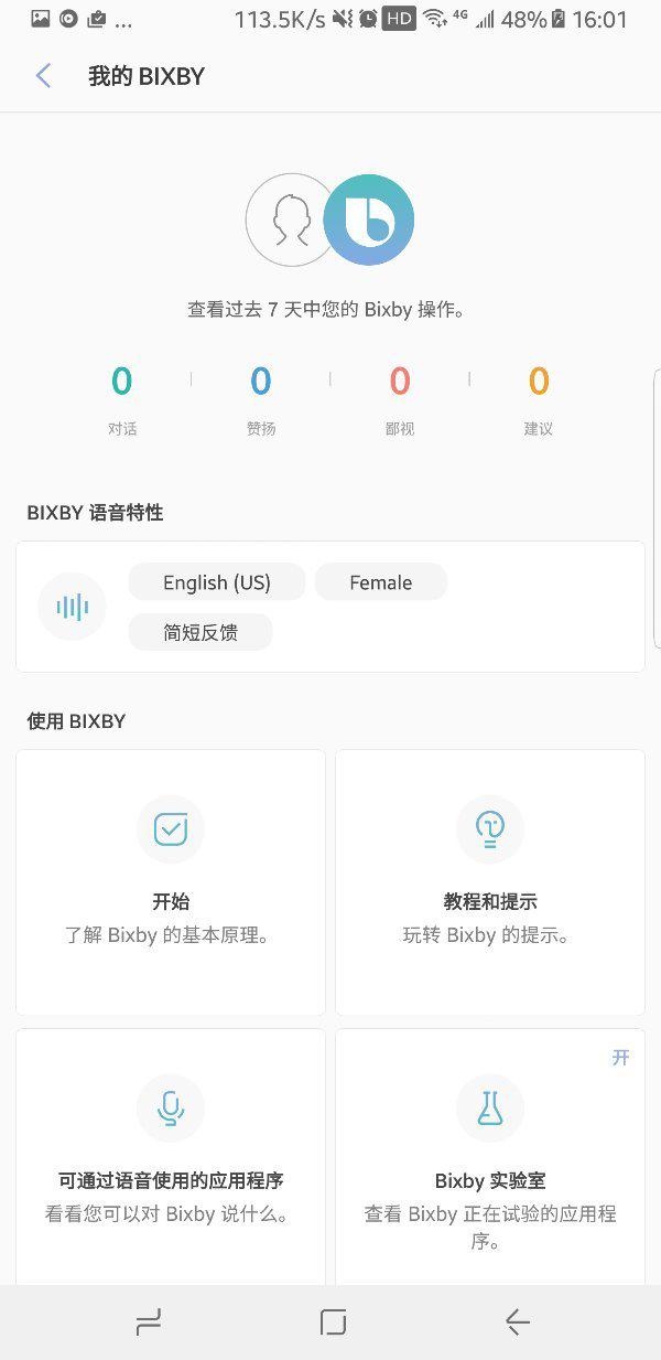 国行三星S8智能语音助手Bixby 竟有惊喜
