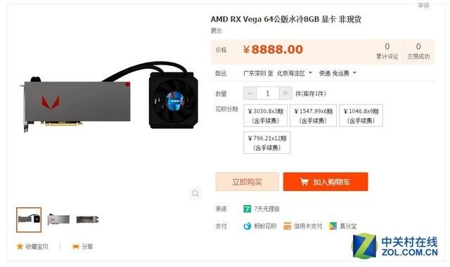 开卖当天就秒没 AMD RX VEGA身价暴涨