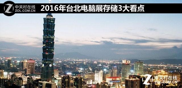 2016年台北COMPUTEX电脑展存储3大看点