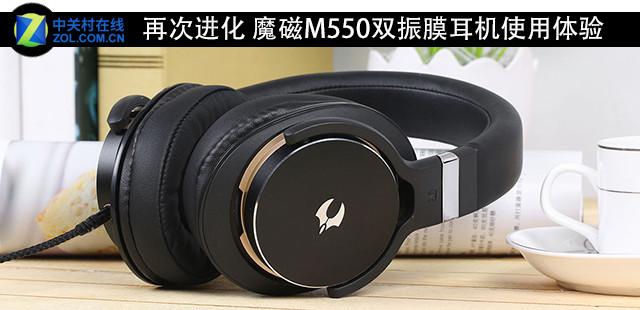 再次进化 魔磁M550双振膜耳机使用体验