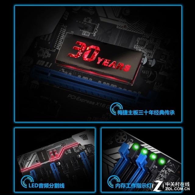 蓝白大板 梅捷GAMING B350京东售699元
