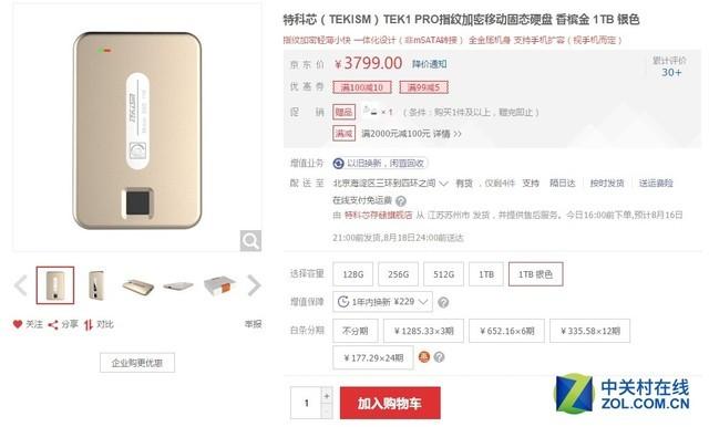 818暑期大促 特科芯TEK1 PRO火爆促销